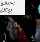 Algérie : Des jeunes universitaires célèbrent la mort de Bouteflika