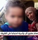 Tindouf : Un sit-in ouvert d'un père et sa famille devant le siège du Minurso pour protester contre les conditions désastreuses